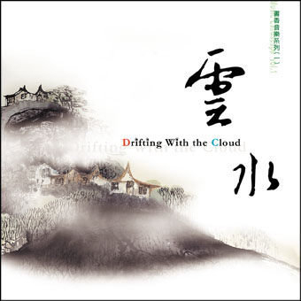 書香音樂系列1 雲水 CD 免運 (購潮8)