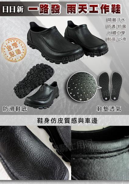 【日日新 一路發 雨天 工作鞋 雨鞋 】防滑、耐油汙 台灣製