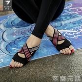 瑜伽襪 伊登空中瑜伽鞋女軟底防滑普拉提鞋子五指訓練瑜珈襪子專業瑜伽襪 雙十二全館免運