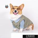 狗狗通用馬甲棉服保暖簡約背心棉衣無袖加厚加絨柯基泰迪兩腳冬裝 【全館免運】