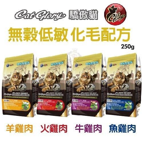 *KING WANG*澳洲Cat Glory 驕傲貓 無穀低敏化毛配方 250g/包