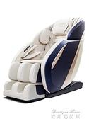 按摩椅 尚銘SL導軌按摩椅家用電動全自動全身揉捏多功能太空艙按摩器82YYJ 麥琪精品屋