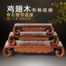 雅軒齋紅木雕刻工藝品擺件木托奇石底座雞翅木質長方形實木銀書卷