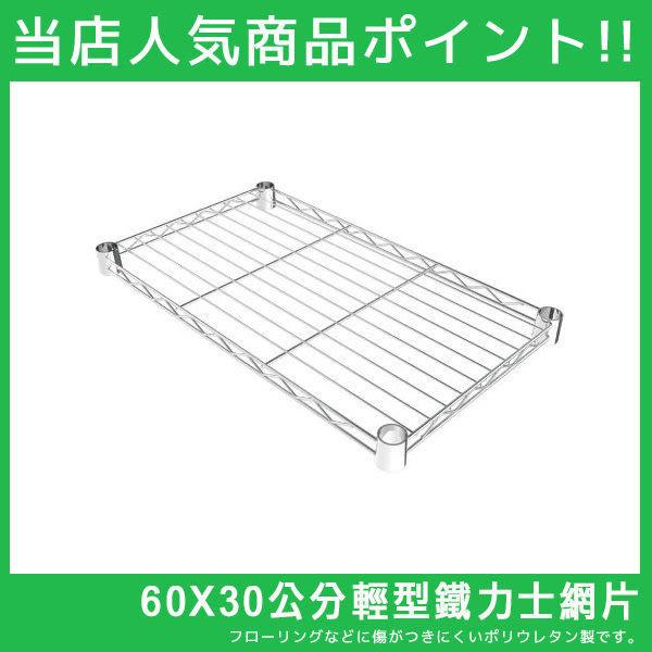 層架 網片【J0121-A 】第二代60X30層板單片(附夾片)(五色) MIT台灣製 完美主義