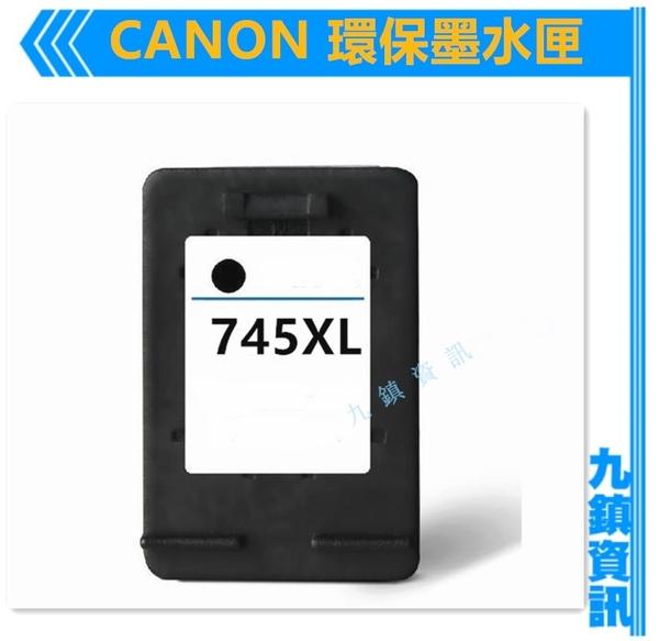 CANON MG2470/MG2570/MG2970/iP2870/MX497全新環保墨水匣PG-745XL/745XL/745