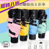 雨傘 摺疊傘 陽傘 黑膠傘 晴雨傘 超迷你傘 口袋傘 抗UV 5折傘 防曬 袖珍 便攜 折疊 四色可選
