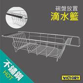 【VICTORY】不鏽鋼多功能碗盤瀝水架#1132004 廚房瀝水架 瀝水籃 廚房收納