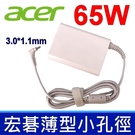 宏碁 Acer 65W 白色 原廠規格 變壓器 Aspire Switch12 SW5-271 Swift SF514-52 SF514-52T SF515 SD713-51
