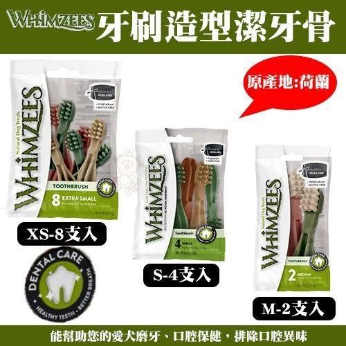 『寵喵樂旗艦店』《Whimzees唯潔》牙刷造型潔牙骨-XS/S/M 三種尺寸2.1oz輕量裝/隨手包