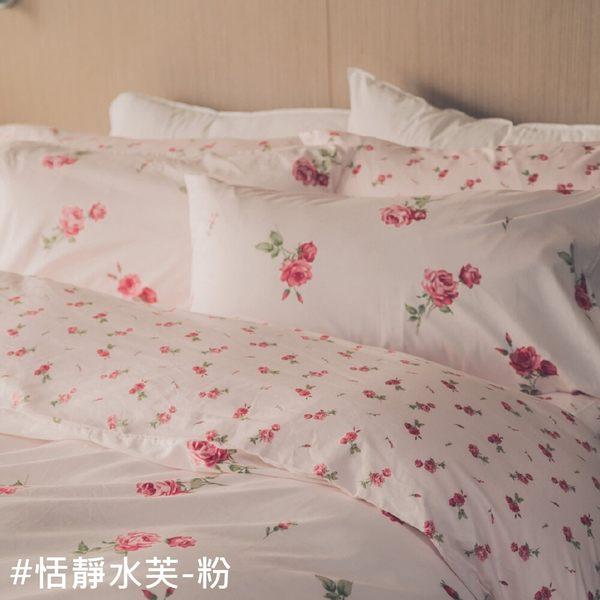 《絕版下殺》純棉 床包枕套組 雙人【多款任選】ikea 北歐風 100%精梳棉 翔仔居家