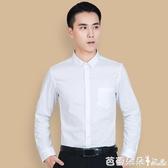 長袖襯衫男 米川60%秋季棉商務修身長袖工裝打底白襯衫男士職業正裝長袖襯衣 『快速出貨』