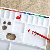 多功能摺疊調色盤  丙烯 水粉 水彩調色盒調色板15格『米菲良品』