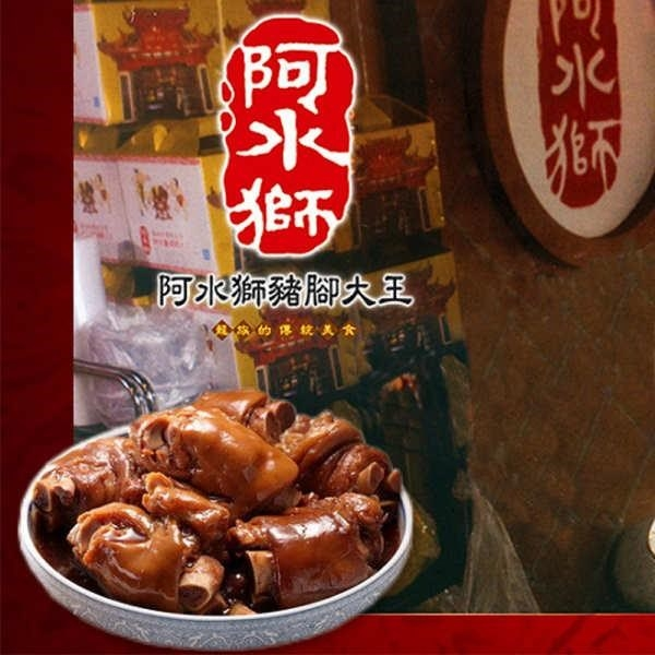 【南紡購物中心】【阿水獅豬腳大王】招牌豬腳禮盒4盒(豬腳1300公克±10%/盒)