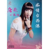 唐飛的最愛:癡情台西港CD