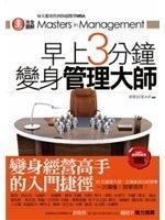 二手書博民逛書店 《早上3分鐘變身管理大師》 R2Y ISBN:9866487504│廖慧淑、葉冰婷