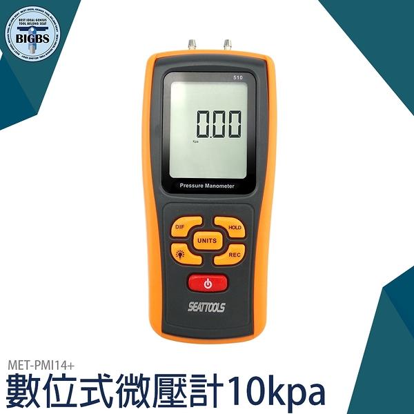 《利器五金》掌上型數字壓力微壓計 微壓計 壓差計 微壓表 MET-PMI14+