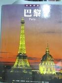 【書寶二手書T7/旅遊_QEK】巴黎_米蓮娜. 艾爾柯蕾. 波左里(Milena Ercole Pozzoli)原著;