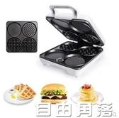 米凡歐斯家用多功能華夫餅機鬆餅機煎餅機早餐機迷你蛋糕機 自由角落