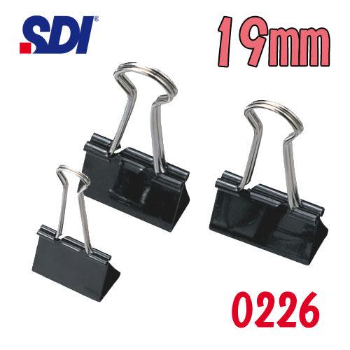 【西瓜籽】 手牌 SDI 黑色長尾夾(19mm) 0226 (12入/盒)