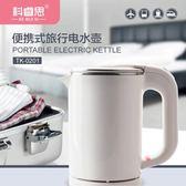 便攜燒水壺 出國旅行電熱水壺不銹鋼110v220v歐洲燒水壺便攜式迷你旅游電水杯 玩趣3C