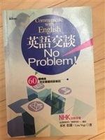 二手書博民逛書店《英語交談NO PROBLEM!》 R2Y ISBN:95720