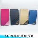 【妃航】ATON 三星 Galaxy A52/A72 磨砂 側翻/翻蓋 插卡/收納 支架 防摔/防撞 皮套/保護殼