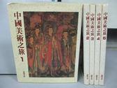 【書寶二手書T6/藝術_QCS】中國美術之旅_1~5冊合售_1994年