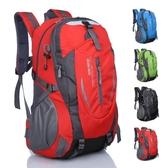 登山背包 戶外登山包40L防水運動背包男女雙肩包旅行旅游包 歐尼曼家具館
