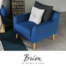 單人座 布沙發 布里昂。藍色輕北歐單人沙發 / H&D東稻家居
