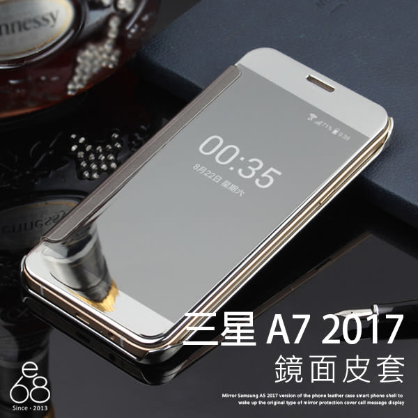 E68精品館 鏡面 三星 A7 2017版 手機皮套 智能 手機殼 休眠喚醒 原廠型 鏡子來電訊息顯示