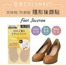 BONJOUR日本COLUMBUS防掉鞋防磨腳隱形後跟貼E.【ZS799-680】I.