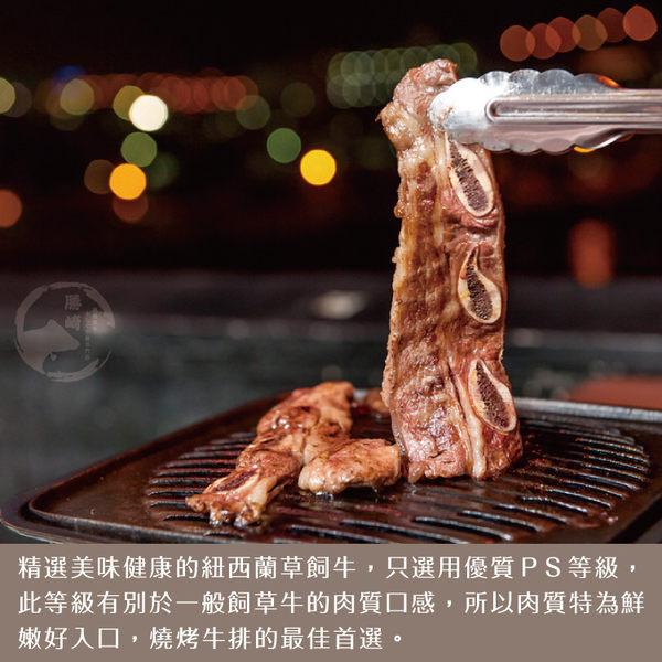 紐西蘭PS帶骨牛小排15片組(100公克/片)