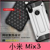 【萌萌噠】Xiaomi 小米Mix3  蜘蛛網紋 金剛盔甲保護殼 三防護盾防摔 全包軟殼 手機殼 手機套