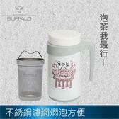 【牛頭牌】FREE真空保溫辦公杯420cc-牛奶白
