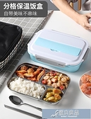 304不銹鋼飯盒便當成人小學生帶蓋食堂超長分格保溫日式簡約餐盒YYJ【快速出貨】