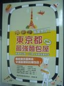 【書寶二手書T3/旅遊_YJW】東京都最強麵包屋:嚴選JR沿線,125間人氣最高麵包店