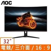 全新 AOC C32G1 32型 16:9 VA曲面液晶螢幕