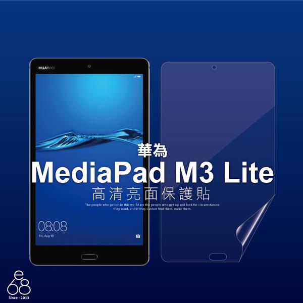 亮面 保護貼 華為 MediaPad M3 Lite 8吋 保貼 軟膜 一般亮面 螢幕貼 平板 膜 HUAWEI 貼膜