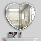 心形浴室鏡衛生間壁掛鏡子貼牆衛浴梳妝廁所洗手間幼兒園化妝鏡子