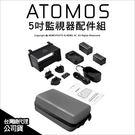 Atomos 5吋 監視器配件組 監視器配件 電池 保護貼 充電器 遮光罩 收納 公司貨★可刷卡★ 薪創數位