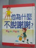 【書寶二手書T6/兒童文學_GGW】他為什麼不說謝謝?:感恩讓你更快樂_廖翊君