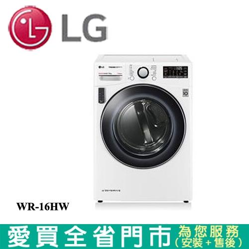 LG樂金16KG免曬衣乾衣機WR-16HW含配送+安裝【愛買】