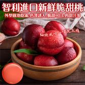 【果之蔬-全省免運】XL智利進口新鮮脆甜桃X1盒(3台斤±10%)