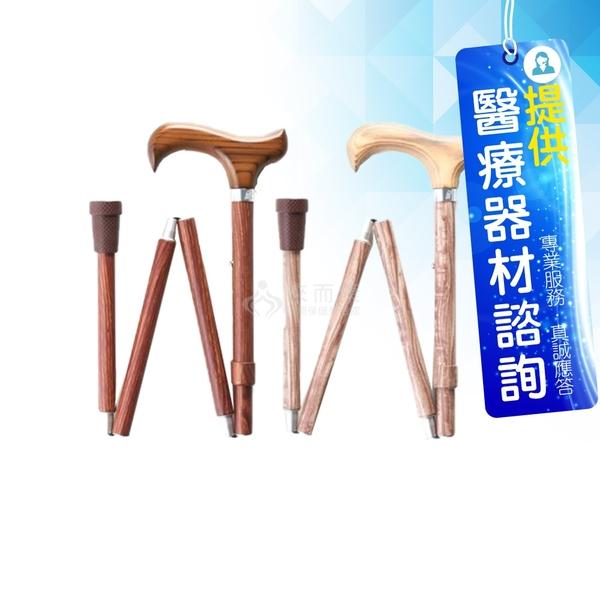 來而康 Merry Sticks 悅杖 醫療用手杖 天然木紋系列 MS-602折疊手杖 贈拐杖支撐夾