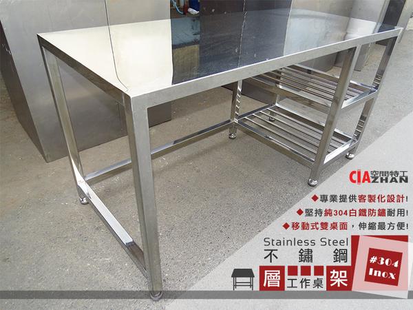 6尺不鏽鋼桌【空間特工】不鏽鋼工作桌/置物架/居家收納/工作檯/不銹鋼製品