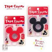 迪士尼米奇切割器膠帶台/日本製-玄衣美舖