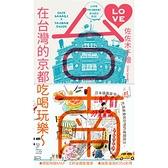 LOVE台南(在台灣的京都吃喝玩樂)