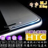 MJ-【經濟超值】HTC M8 M9 HTC10 EVO Uplay Uultra X9 610 620 816 826 EYE E9--9H螢幕鋼化膜 玻璃保護貼 (非滿版)