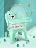 兒童椅子 兒童餐椅帶餐盤寶寶吃飯桌嬰兒椅子餐桌靠背叫叫椅學坐塑料小凳子 伊芙莎YYS