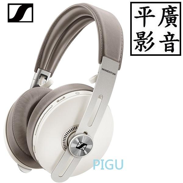 平廣 SENNHEISER MOMENTUM 3 Wireless 白色 藍牙 耳機 M3 M3AEBTXL 送袋正公司貨保2年